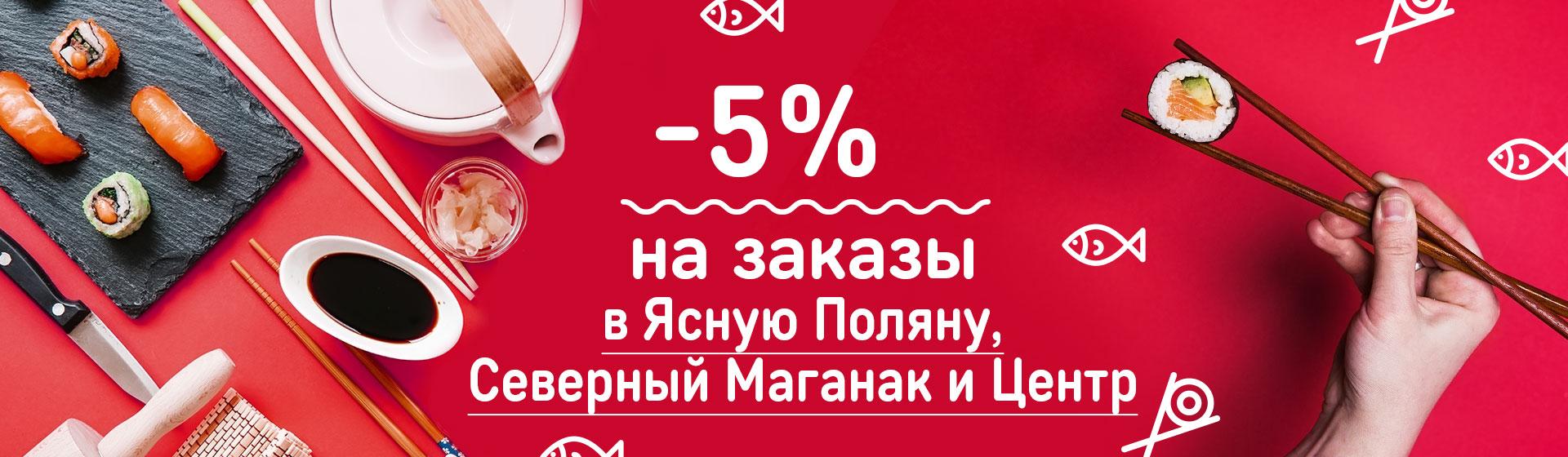 5% скидка
