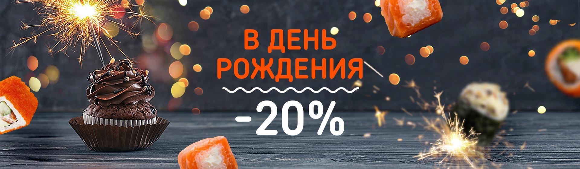 День Рождения Прокопьевск